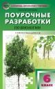 Биология 6 кл. Поурочные разработки к УМК Пономаревой Концентрическая система